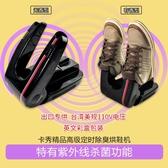 台灣美規110V英文烘鞋器自動定時紫外線殺菌除臭烘鞋機干鞋器現貨
