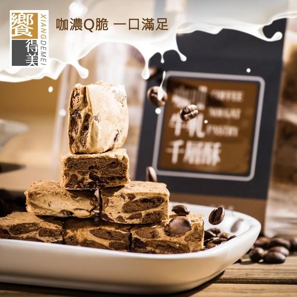 【饗得美】咖啡牛軋千層酥 蛋奶素 150g/盒