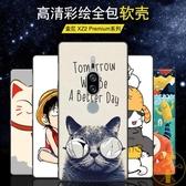 索尼Xperia XZ2 Premium手機殼保護套軟硅膠防摔全包【雲木雜貨】
