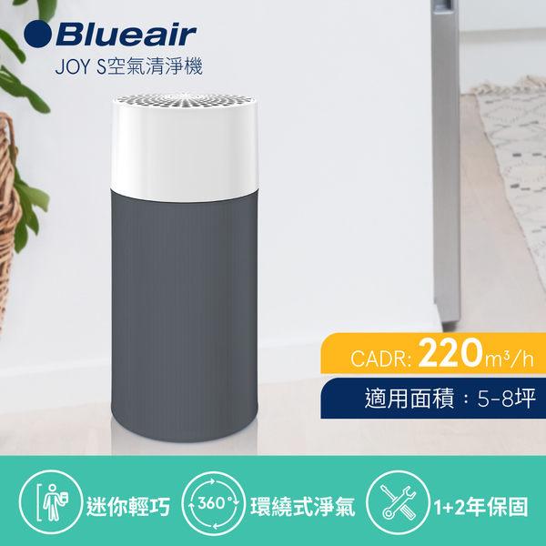 瑞典Blueair 抗PM2.5過敏原 空氣清淨機JOY S(5-8坪)[24期0利率]