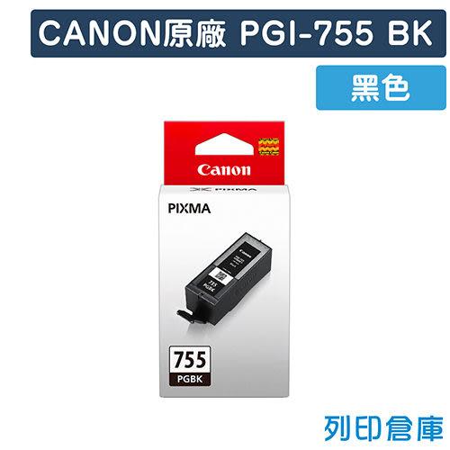 原廠墨水匣 CANON 黑色 XXL高容量 PGI-755BK /適用 CANON MX727/MX927