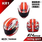 [安信騎士]  KYT 頂級帽款 KR-1 #24 選手彩繪 全罩 安全帽 KR1 複合纖維 輕量化