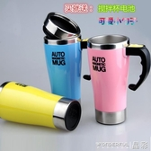 電動攪拌杯 超大自動攪拌杯磁化杯咖啡杯懶人電動杯不銹鋼 晶彩