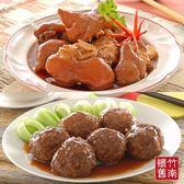 【竹南懷舊】極品傳香滷豬腳900g+富貴紅燒獅子頭700g(5粒裝)菇500g