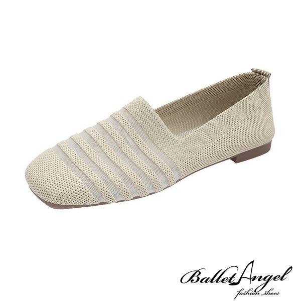 樂福鞋 日系輕著感飛織平底鞋(條紋米)*BalletAngel【18-D667mi】【現】
