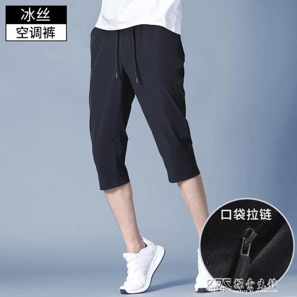 運動七分褲男秋季長褲休閒寬鬆速干跑步訓練短褲健身褲子男潮彈力 探索先鋒