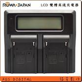 【福笙】ROWA LCD 雙槽高速充電器 雙充電池充電器 電量顯示 保固一年 CANON LP-E6 LP-E8 BP-511A
