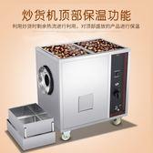 多功能炒板栗炒貨機全自動商用炒瓜子糖炒栗子機器芝麻燃氣流動