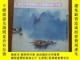 二手書博民逛書店罕見明道文藝1993年6月號(第207期)Y221699