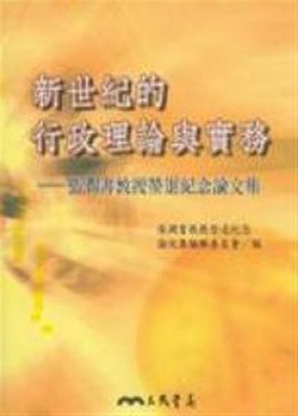 (二手書)新世紀的行政理論與實務:張潤書教授榮退紀念論文集
