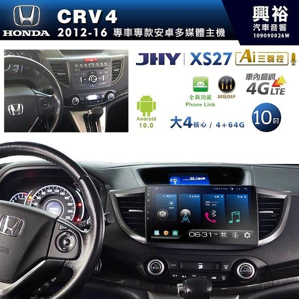 【JHY】2012~16年HONDA CRV4專用10吋XS27系列安卓機*Phone Link+送1年4G上網*大4核心4+64