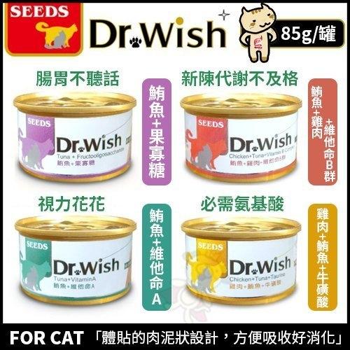 『寵喵樂旗艦店』【單罐】聖萊西Seeds惜時 Dr. wish愛貓調整配方 貓罐系列 85克/罐 四種口味