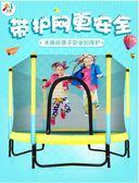 米修蹦蹦床家用兒童室內寶寶彈跳床小孩成人帶護網家庭玩具跳跳床【時尚家居館】