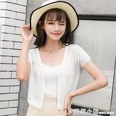 2020年新款夏季冰絲針織衫開衫超薄款外搭短袖女披肩配裙子小外套 蘇菲小店