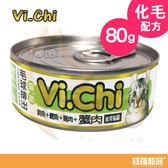 Vichi維齊 化毛貓罐鮪+鰹+雞+蟹肉 80g【寶羅寵品】