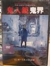 挖寶二手片-F14-009-正版DVD*電影【鬼入鏡 鬼界】布萊蕭*克里斯莫瑞