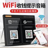 伊菲爾微信收錢語音播報器wifi無線網遠程支付寶二維碼收款付款到賬提示音響