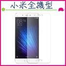 Xiaomi 全機型 鋼化玻璃膜 小米5s Plus MAX2 9H硬度 無滿版 螢幕保護貼 高清 防刮鋼化膜