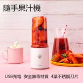 小米USB隨行果汁機 350ml 電動榨汁機 維他命 行動果汁杯 調理機 豆漿機