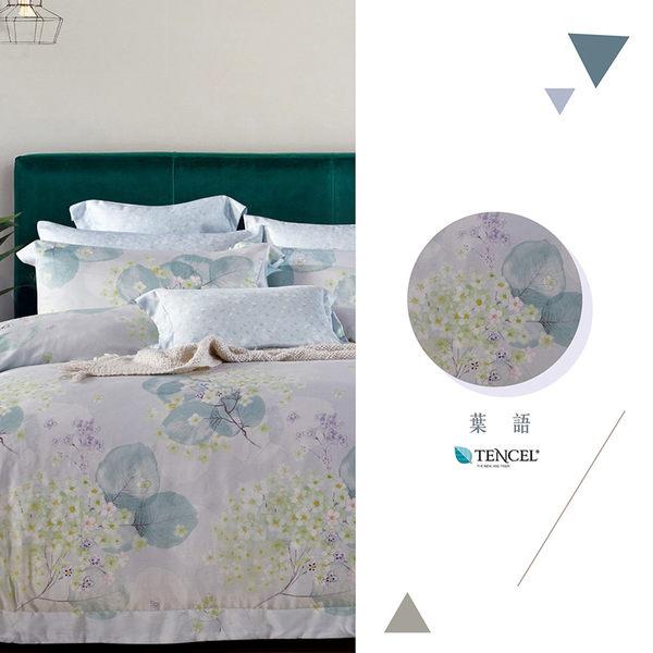 天絲床包兩用被四件式 特大6x7尺 葉語 100%頂級天絲 萊賽爾 附正天絲吊牌 BEST寢飾