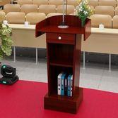 演講台-講台演講台發言台簡約現代啟動儀式主持接待主席台桌子小型迎賓台 艾莎嚴選YYJ
