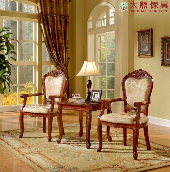 【大熊傢俱】007 玫瑰系列 歐式 休閒組椅 正方几 小方几 茶几 餐椅 扶手椅 布椅 美式
