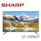 【天天限時 含基本安裝+舊機回收 送藍牙家庭劇院】SHARP 夏普 60吋 4T-C60BK1T 4K 連網液晶顯示器
