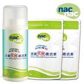 Nac Nac 活氧全效柔衣素 (1罐500g+2包450g)【德芳保健藥妝】