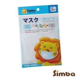 小獅王辛巴 Simba 立體造型口罩(5枚)
