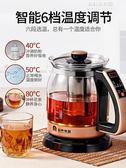 養生全自動加厚玻璃煮茶器黑茶電熱迷你辦公室保溫花茶壺家用 朵拉朵衣櫥