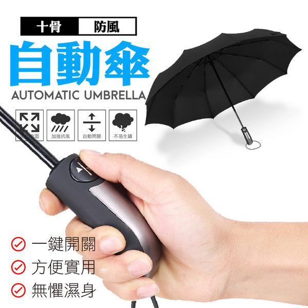 加強十骨更堅固-一鍵自動開收傘 反向傘 抗強風 自動傘 摺疊傘 雨傘 折傘 傘【DE165】