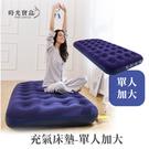 充氣床墊-單人加大 台灣出貨 立柱植絨充氣床墊 易收納充氣睡墊 便攜式露營床墊-時光寶盒8422