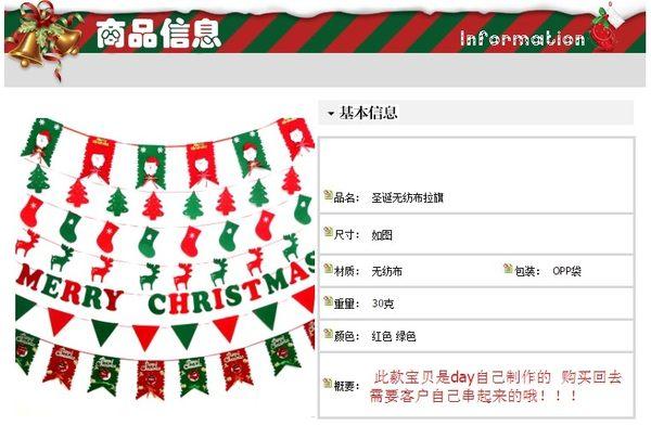 [協貿國際]耶誕節裝飾品聖誕拉旗多款