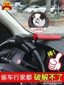 汽車方向盤鎖防盜鎖車頭鎖汽車鎖具T型防身轎車鎖小車車把鎖 概念3C旗艦店