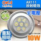 【有燈氏】LED-AR111 高效率 10W 含驅動器 投射 軌道 崁燈 燈泡【AR111-OKA10W】