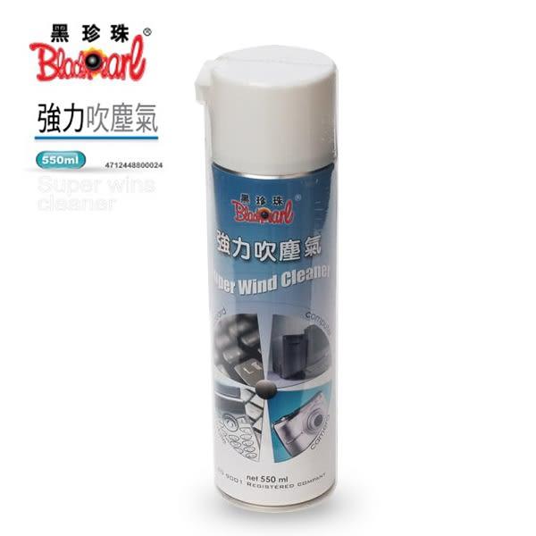 台灣製造 黑珍珠 強力吹塵氣 550ml 氣罐 除塵噴霧 3C清潔【小紅帽美妝】
