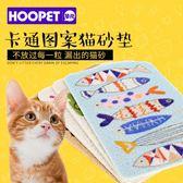 貓砂墊貓咪蹭腳墊貓砂過濾墊加菲貓小貓餐墊貓落砂墊寵物清潔用品