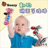 sozzy嬰兒玩具動物鏡面手搖棒 爬爬棒 bb棒-321寶貝屋