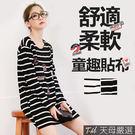 【天母嚴選】趣味數字貼布條紋口袋長版上衣/洋裝(共二色)