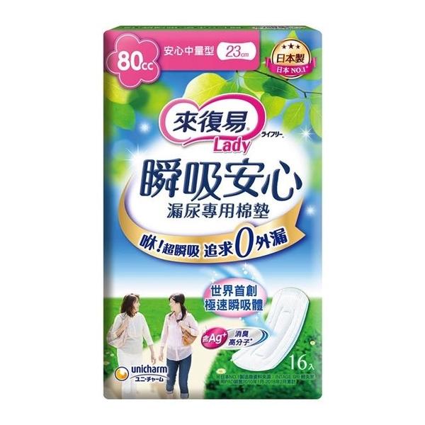 來復易 瞬吸安心漏尿專用棉墊中量型80cc 23cm (16片/15包/箱) (2箱) *維康*