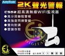 ES數位 Anytalk CS52 2K 高清廣角監控 WIFI監視器 即時警報 強度閃爍嚇阻 防水防塵 雙向對講 錄影