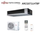 【富士通Fujitsu】8-13-坪變頻一對一空調薄型埋入式(ARCG071LHTBP/AOCG071LBTA)