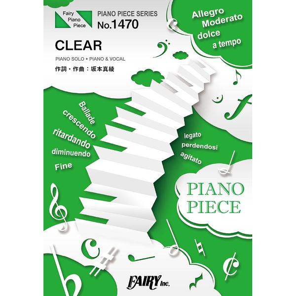 小叮噹的店 鋼琴譜 627820 CLEAR /坂本真綾 庫洛魔法使 透明牌篇OP1
