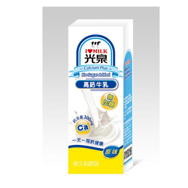 光泉高鈣牛奶無加糖200ml*6瓶/組【合迷雅好物超級商城】