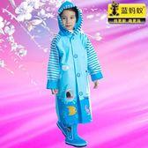 藍螞蟻兒童雨衣幼兒園寶寶雨披小孩學生男童女童環保雨衣帶後背包位【限時八五折鉅惠】