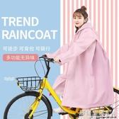 雨衣長款全身電瓶車電動車摩托自行車防暴雨雨披單人女款成人時尚 雙十二全館免運