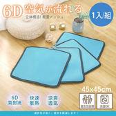 台灣製坐墊 6D氣對流透氣涼墊 (45X45cm) 沙發墊 椅墊 辦公椅墊 露營可用【1入組】
