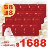 【節慶限定-紅包面膜】Annie`s Way 淨白系列 珍珠嫩白隱形面膜 6入 買8盒送8盒