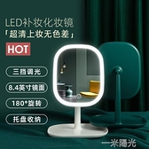化妝鏡台式led燈便攜小鏡子桌面宿舍學生鏡子帶燈女隨身梳妝摺疊 一米陽光