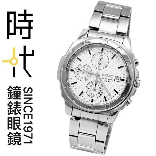 【台南 時代鐘錶 SEIKO】精工 Criteria 素雅格紋三眼計時腕錶 SNDB33P1@7T92-0CA0Z 白/銀 35mm